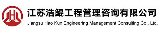 江苏浩鲲工程管理咨询有限公司